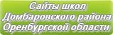 Сайты школ Домбаровского района Оренбургской области