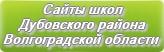 Сайты школ Дубовского района Волгоградской области
