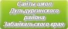 Сайты школ Дульдургинского района Забайкальского края
