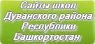 Сайты школ Дуванского района Республики Башкортостан