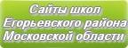 Сайты школ Егорьевского района Московской области