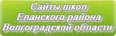 Сайты школ Еланского района Волгоградской области