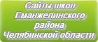 Сайты школ Еманжелинского района Челябинской области