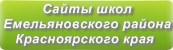 Сайты школ Емельяновского района Красноярского края