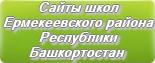 Сайты школ Ермекеевского района Республики Башкортостан