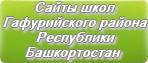 Сайты школ Гафурийского района Республики Башкортостан