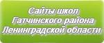 Сайты школ Гатчинского района Ленинградской области