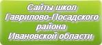 Сайты школ Гаврилово-Посадского района Ивановской области