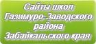 Сайты школ Газимуро-Заводского района Забайкальского края