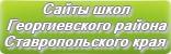 Сайты школ Георгиевского района Ставропольского края