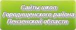 Сайты школ Городищенского района Пензенской области