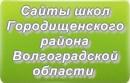 Сайты школ Городищенского района Волгоградской области