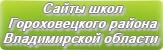 Сайты школ Гороховецкого района Владимирской области