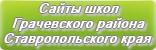 Сайты школ Грачевского района Ставропольского края