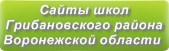 Сайты школ Грибановского района Воронежской области