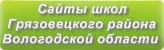 Сайты школ Грязовецкого района Вологодской области