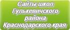 Сайты школ Гулькевичского района Краснодарского края