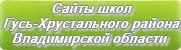 Сайты школ Гусь-Хрустального района Владимирской области