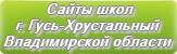Сайты школ г. Гусь-Хрустальный Владимирской области