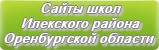 Сайты школ Илекского района Оренбургской области