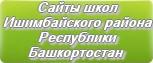 Сайты школ Ишимбайского района Республики Башкортостан
