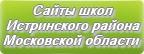 Сайты школ Истринского района Московской области