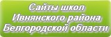 Сайты школ Ивнянского района Белгородской области