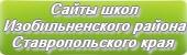 Сайты школ Изобильненского района Ставропольского края