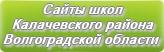 Сайты школ Калачевского района Волгоградской области