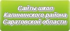 Сайты школ Калининского района Саратовской области