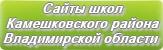 Сайты школ Камешковского района Владимирской области
