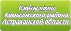 Сайты школ Камызякского района Астраханской области