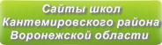 Сайты школ Кантемировского района Воронежской области