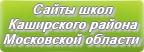 Сайты школ Каширского района Московской области