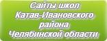 Сайты школ Катав-Ивановского района Челябинской области