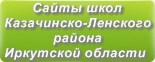Сайты школ Казачинско-Ленского района Иркутской области