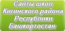 Сайты школ Кигинского района Республики Башкортостан