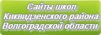 Сайты школ Киквидзенского района Волгоградской области