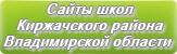 Сайты школ Киржачского района Владимирской области