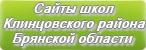 Сайты школ Клинцовского района Брянской области