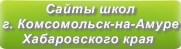 Сайты школ г. Комсомольск-на-Амуре Хабаровского края