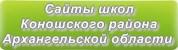 Сайты школ Коношского района Архангельской области