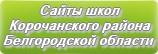 Сайты школ Корочанского района Белгородской области
