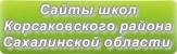 Сайты школ Корсаковского района Сахалинской области