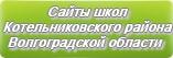 Сайты школ Котельниковского района Волгоградской области