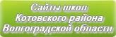 Сайты школ Котовского района Волгоградской области
