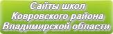 Сайты школ Ковровского района Владимирской области