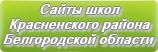 Сайты школ Красненского района Белгородской области
