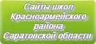 Сайты школ Красноармейского района Саратовской области