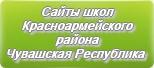 Сайты школ Красноармейского района Чувашcкая Республика